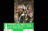 دانلود قسمت اول قبله عالم (کامل)(سریال) | دانلود قسمت 1 قبله عالم (HD)