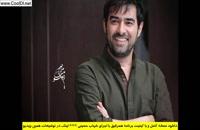 دانلود کامل برنامه همرفیق با اجرای شهاب حسینی با ترافیک نیم بها