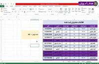 کنترل قالب های شرطی با چک باکس ها در وی بی ای اکسل