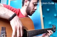 تبلچر گیتارپرو خودخواه-محسن یگانه