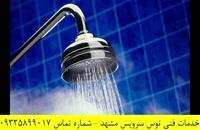 پکیج چیست - توس سرویس مشهد