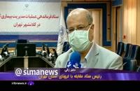 افزایش آمارهای مربوط به کرونا در تهران