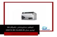 اتوکلاو دندانپزشکی تکنوگاز 18 لیتری مدل ONYX B5 CLASS B   دنت لند