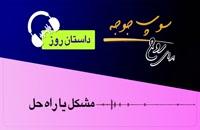 """#داستان_روز """"مشکل یا راه حل"""""""