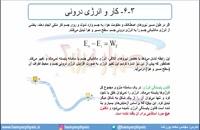 جلسه 139 فیزیک دهم - کار و انرژی درونی 1 - مدرس محمد پوررضا