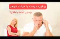 چگونه با همسر خیانتکار خود برخورد کنیم؟