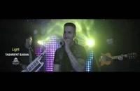 آهنگ جدید مرتضی اشرفی دلبر جذاب