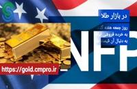 گزارش تصویری بازار و بورس جهانی- یکشنبه 25 مهر 1400