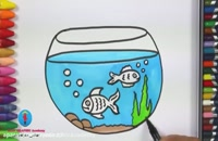 آموزش نقاشی به کودکان | این قسمت نقاشی تنگ ماهی و ماهی قرمز برای عید نوروز