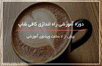 طرز تهیه شکلات داغ خوشمزه-Hot Chocolate