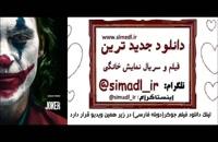 دانلود فیلم جوکر 2019 دوبله فارسی با کیفیت 1080p و حجم کم