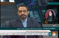 جدیدترین آمار کرونا در ایران - 8 آبان 99