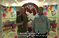 ایرانیان مقیم چین (2) ؛ استعدداد یک ایرانی در هنر سیاه بازی چینی