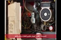 تعمیر کار پکیج خدمات پکیج در مشهد