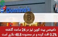 گزارش بازار های ارز دیجیتال- پنجشنبه 7 مرداد 1400