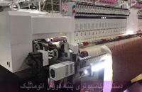 دستگاه پنبه دوزی کامپیوتری در ایران