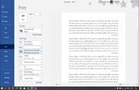 آموزش ورد - بخش هشتم - چاپ اسناد
