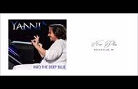 موسیقی بی کلام از یانی به نام درون آبی عمیق