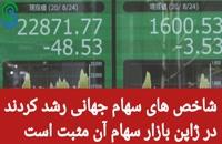 تحلیل تقویم اقتصادی- سه شنبه 16 شهریور 1400