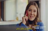 دانلود قسمت 25 سریال دروغ شیرین من Benim Tatli Yalanim با زیرنویس فارسی