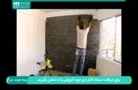 طریقه نصب سنگ آنتیک طرح دار روی دیوار