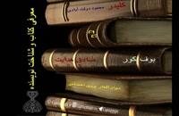 تصوف و عرفان در ایران