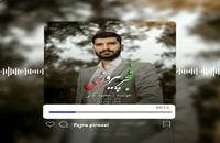 آهنگ فجر پیروزی از محمود کیانی | Mahmood Kiani – Fajre Piroozi