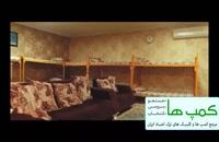 کمپ های ترک اعتیاد در تهران | آوای میعاد رهایی و فرمانیه | کمپ ها