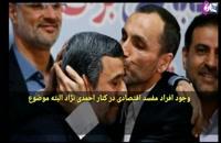 ماجرای ارتباط برخی اطرافیان احمدی نژاد با اکبر طبری چیست