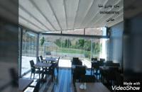 حقانی 09380039391_ جدیدترین پوشش کنترلی رستوران_  سقف برقی بام رستوان