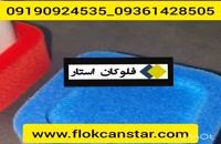 فروش دستگاه مخمل پاش 09190924535