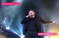 کنسرت آرون افشار (7 آبان ماه در جزیره کیش)