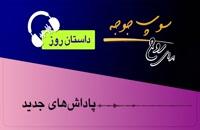 """#داستان_روز """"پاداش های جدید"""""""