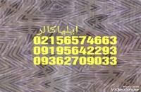 فروش فیلم و برچسب هیدروگرافیک 09384086735 ایلیاکالر