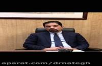درمان زگیل تناسلی - دکتر شهریار ناطق