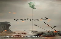 کلیپ اربعین حسینی - کلیپ محرم