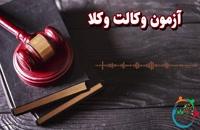 آزمون وکالت وکلا