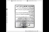 طراحی و تولید پلاک در شیراز