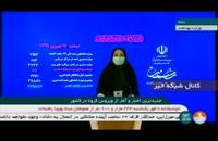 آخرین آمار کرونا در ایران در تاریخ 17 شهریور
