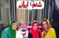 دانلود رایگان سریال شام ایرانی قسمت 14 با میزبانی نگین معتضدی