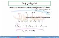 جلسه 20 فیزیک نظام قدیم - چگالی 11 تست ریاضی خ 88 - مدرس محمد پوررضا