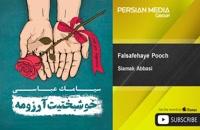 آهنگ فلسفه ها ی پوچ سیامک عباسی | Siamak Abbasi - Falsafehaye Pooch