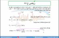 جلسه 122 فیزیک یازدهم - توان الکتریکی 8  و  تست ریاضی خ 88 - مدرس محمد پوررضا