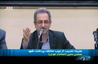 استاندار تهران: هزینه تخریب هتل آرینای فشم باید از جیب متخلف پرداخت شود