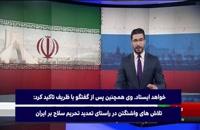 مخالفت روسیه با تمدید تحریم تسلیحاتی ایران