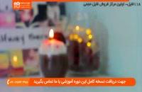 آموزش شمع سازی - ساخت شمع بیسکوییتی