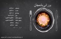 آموزش آشپزی بورانی بادمجان رستورانی