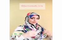 آموزش بستن روسری به راحترین روش