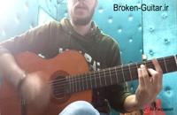 اجرای آکورد گیتار بی احساس شادمهر عقیلی