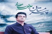 آهنگ پیر مستان از علیرضا عطایی(پاپ)
